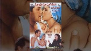 Repeat youtube video El Shaka Men Haq Al Zawga Movie / فيلم الشقة من حق الزوجة