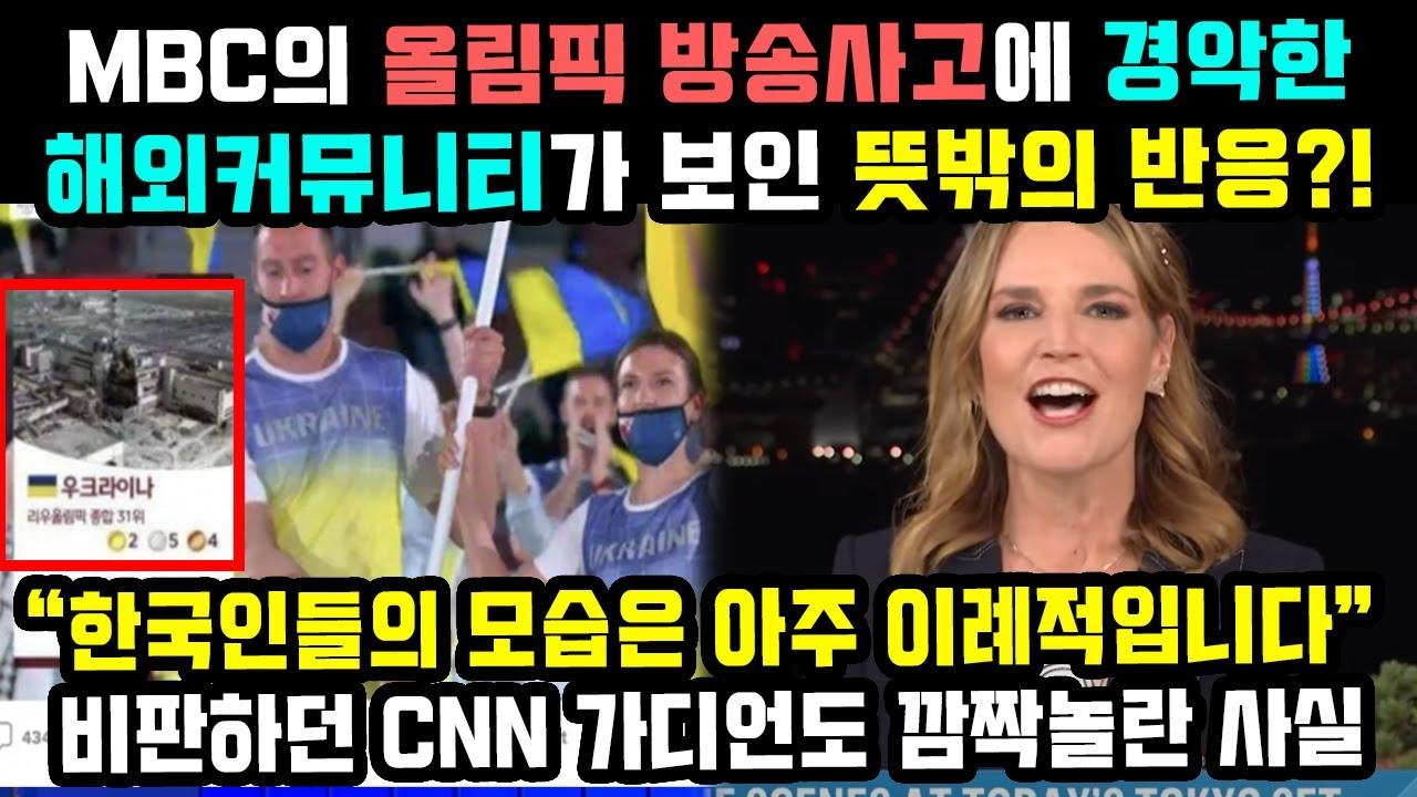 MBC의 올림픽 방송사고에 경악한 해외커뮤니티가 보인 뜻밖의 반응