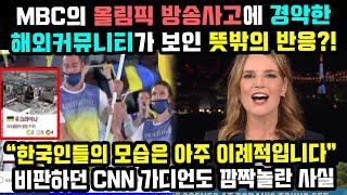 MBC의 올림픽 방송사고에 경악한 해외커뮤니티가 보인 …