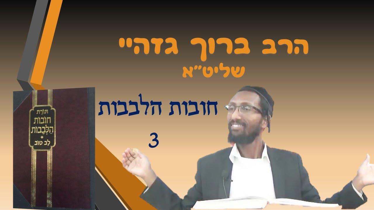 הרב ברוך גזהיי - חובות הלבבות - שער הביטחון 3 - Rabbi baruch gazahay