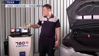 TEXA 760R 冷媒回收機 施作TESLA 電動車 冷氣保養