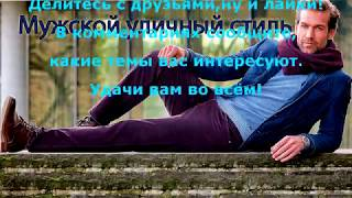 видео Уличный мужской стиль