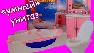 """Ванная комната для Барби с """"умным"""" унитазом /Обзор"""