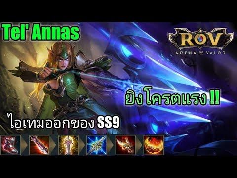 ROV | Tel'annas | เทลอันนาส ยิงโคตรเเรง!