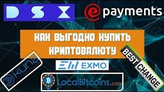 Как выгодно купить криптовалюту (сервисы и методы)