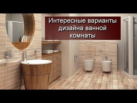 Интересные варианты дизайна ванной комнаты