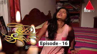 Oba Nisa - Episode 16 | 11th March 2019 Thumbnail