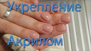 Укрепление натуральных ногтей акрилом