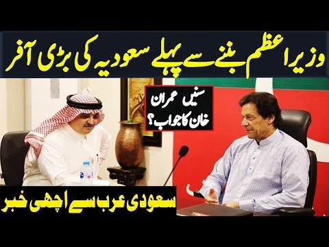 Suadia offer to pakistan for imran khan
