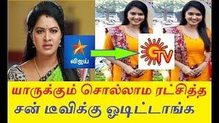 Rachitha விஜய் டிவி விட்டுட்டு சன் டிவி போய்ட்டாங்க | VIJAY TV SUN TV SARAVANAN MENAKSHI