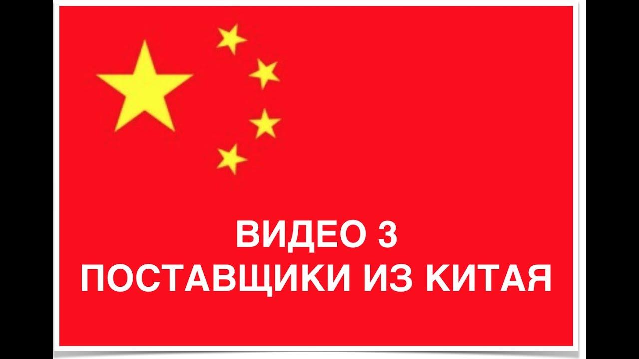 a3e132edbd74 Поставщики из Китая - Как и где и найти поставщика, привезти опт из Китая