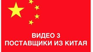 видео Прямые поставщики товаров из Китая. Поставка товаров из Китая. Поиск производителей в Китае. Купить товары из Китая оптом