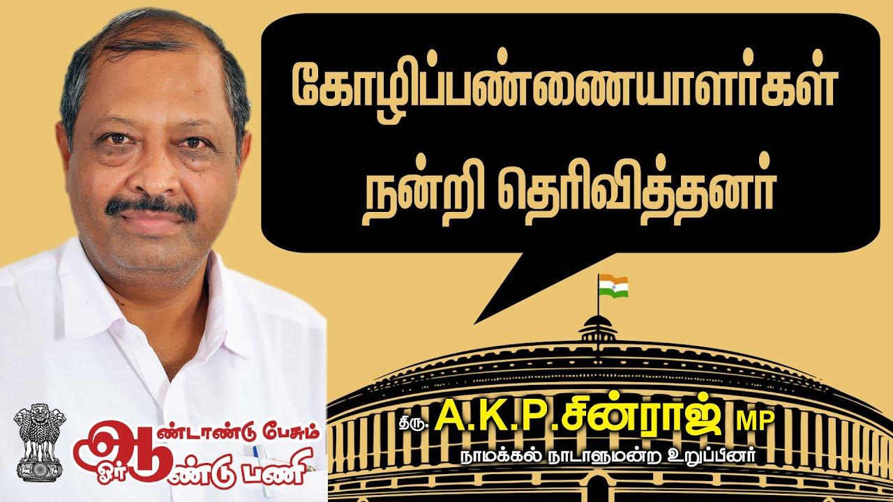 A.K.P.CHINRAJ MP