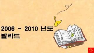 2006 ~ 2010 년도 발라드