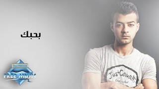 Haitham Shaker - Ba7abak | هيثم شاكر- بحبك