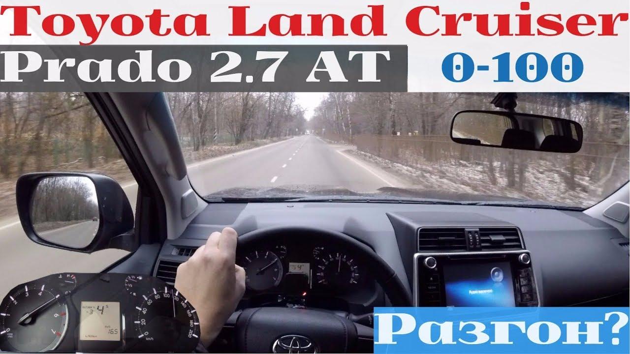 Toyota LC Prado 2.7 AT – не едет? Разгон от 0 – до 100!