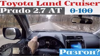 Toyota LC Prado 2.7 AT - не едет? Разгон от 0 - до 100!
