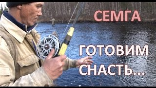 Сёмга. Готовим снасть./Making the tackle for my salmon.