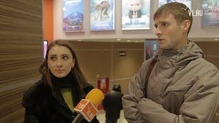 VL.ru - владивостокцы о фильме
