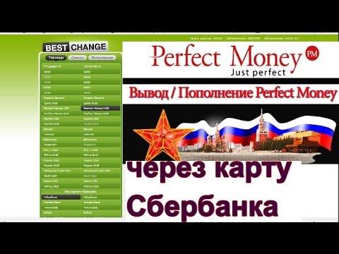 Как пополнить Perfect Money Перфект Мани с карты Сбербанка. Лучшие обменники онлайн BestChange