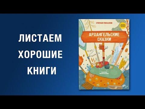 Сказка Степана Писахова