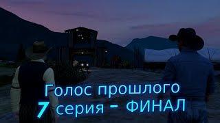 GTA V Фильм I Голос прошлого ( 7 серия ) ФИНАЛ