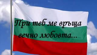 Росица Кирилова-Моя страна ,моя България