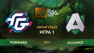 Forward vs Alliance (карта 1), The Kuala Lumpur Major | Групповой этап