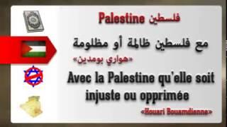 لماذا تخاف أمريكا و إسرائيل مـــن الجزائر
