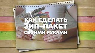Как сделать зип-пакет своими руками / Хитрости жизни
