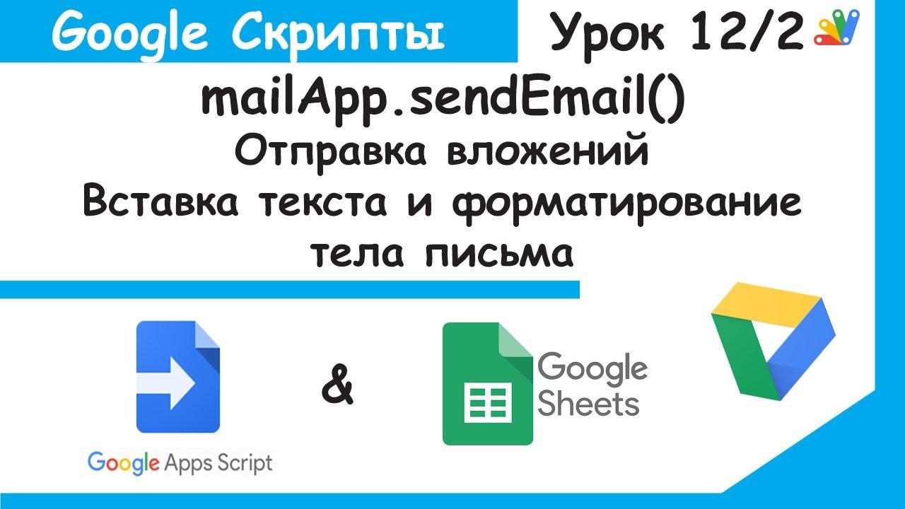 MailApp - переносы строк, вложения файлов, вставка данных в тело письма.Google Apps Script Урок 12/2