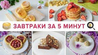 САМЫЕ БЫСТРЫЕ ЗАВТРАКИ ЗА 5 МИНУТ 🥞 Что приготовить на завтрак? 🍳 5 ИДЕЙ ДЛЯ ЗАВТРАКА