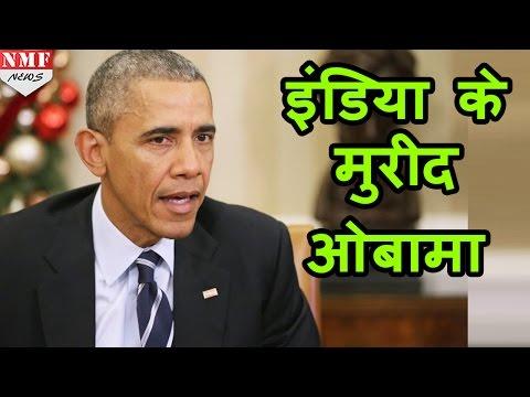 India के Growth के मुरीद हुए Barack Obama, UNGA में की जमकर तारीफ