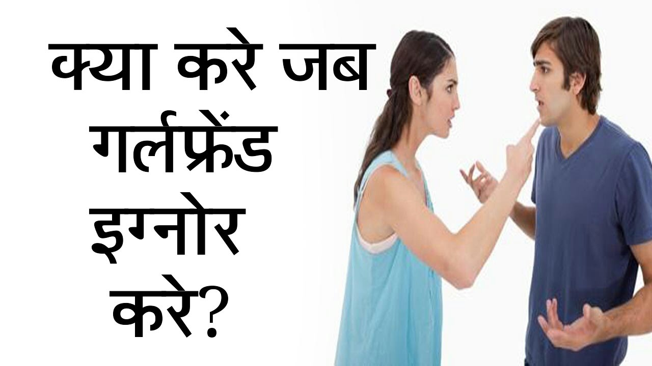 love dating tips in hindi