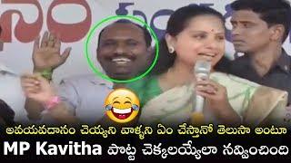 MP Kavitha పొట్ట చెక్కలయ్యేలా నవ్వించింది   MP Kavitha   TRS Party   Political Qube