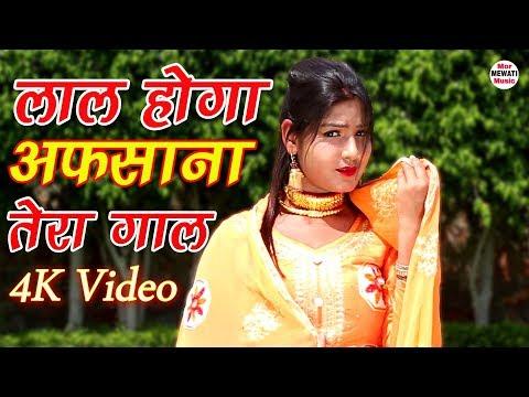 लाल  हेागा  अफसाना  तेरा  गाल (Full Video) Afsana Dancer New Mewati Song 2019
