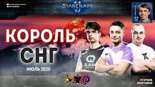 Король СНГ в StarCraft II: Первый юбилей любимой игры! Комментируют Alex007 и Unix: Июль - 2020 видео