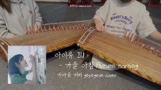 [화현지음] 아이유 IU - 가을 아침 Autumn morning | 25현 가야금 커버 cover / Ko…