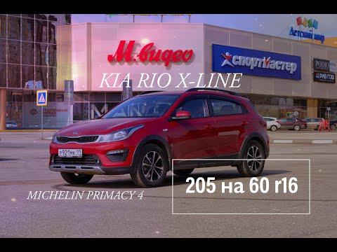 Колеса 205 на 60  r16 kia rio x-line