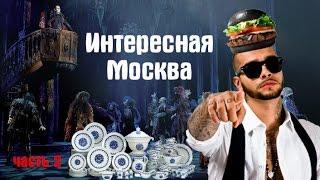 Смотреть видео Бой посудой и Тимати: Black Star Burger, Бал Вампиров, Big Funny // Куда сходить в Москве, часть 2 онлайн