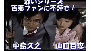 赤いシリーズ常連の中島久之さん 「百恵ファンに不評で」 チャンネル登...