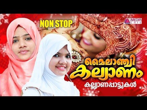 Mailanchi Kalyanam   Nonstop Kalyanappattu   Mappila Album 2016