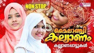 Mailanchi Kalyanam | Nonstop Kalyanappattu | Mappila Album 2016