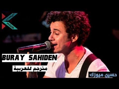 اغنية تركية روعة | بوراي - حقاً مترجم للعربية buray sahiden