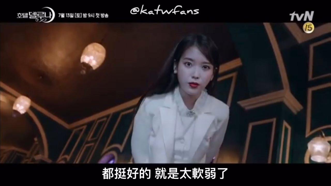 德魯納酒店 호텔델루나 第四版預告 李知恩 呂珍九主演 7月13播出 - YouTube