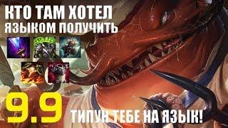 Таам Кенч (Топ) гайд-геймплей 9.9 (Tahm Kench)|Лига легенд| Морской царь