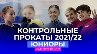 Контрольные прокаты юниорской сборной России 2021 22 как это было