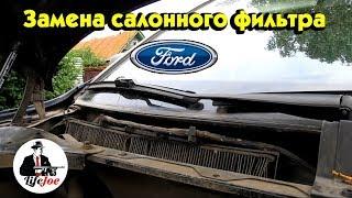 Замена салонного фильтра Ford Mondeo 3