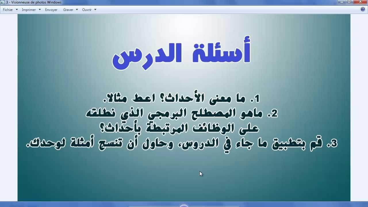 34. البرمجة الكائنية OOP - الأحداث Events - الجزء الثالث