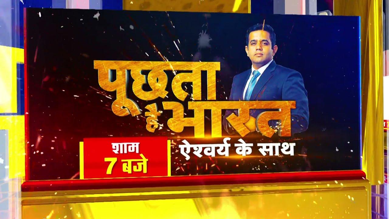 Download मोदी का नाम, विपक्ष का कोहराम! देखिए Puchta Hai Bharat, Aishwarya Kapoor के साथ शाम 7 बजे